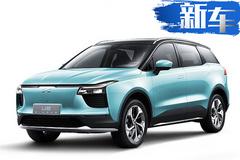 爱驰U5上市售19.79万起 首批用户可半价充电