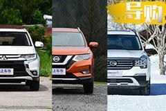 7座车让你过不一样的年 3款热门7座SUV推荐