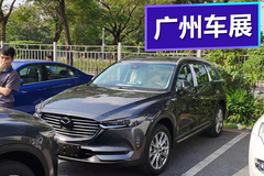 2018广州车展探馆:全新长安马自达CX-8现身