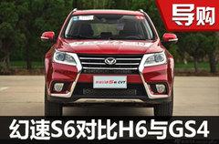 以价格配置取胜 北汽幻速S6 CVT叫板H6与GS4