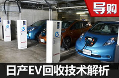 每辆车都是充电宝 日产EV回收技术解析