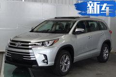 广汽丰田新款汉兰达核心卖点 或于3月6日上市