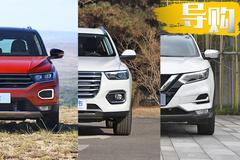 全款落地15万买紧凑级SUV,这3款可都是爆款!