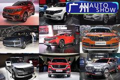 价格跨度超过100万 广州车展十大SUV车型盘点