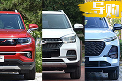 月薪8000买10万左右SUV 这3款养得起开着还舒服