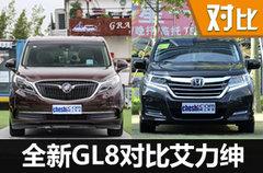 商务MPV美日大战 新GL8/艾力绅哪个好?