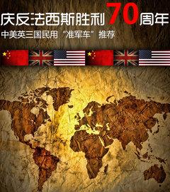 """庆反法西斯70周年 中美英""""准军车""""推荐"""