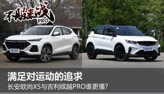 满足对运动的追求 欧尚X5与吉利缤越PRO谁更懂?