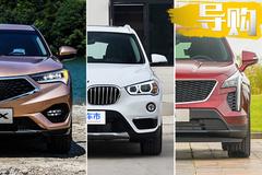 30万买高品质豪华SUV 过年了对自己好一点儿