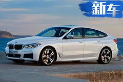 宝马6系GT将11月17日上市 尺寸/动力大幅提升