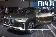 2018日内瓦车展:BMW X7概念车实拍解析