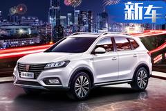 荣威RX5全系官降1.1万 新增SUV售价13.88万元