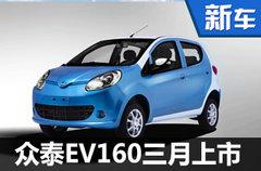 华泰小型电动车3月上市 竞争北汽EC180