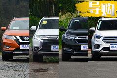 舒适越野省油动力强 四款满足不同需求的SUV推荐