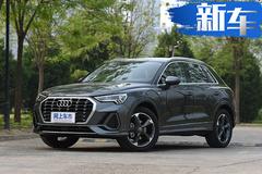 奥迪Q3轿跑SUV天津投产 年产5万辆竞争GLA/X2