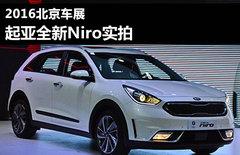 2016北京车展 起亚全新混动SUV Niro实拍