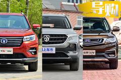 8万元预算还想买省油的SUV?只能在这三款里面选