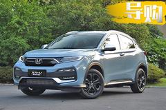"""搭""""超跑""""同款发动机 东风本田新款XR-V哪款值得买?"""