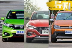 适合新手练车技,售价低故障率低的三款轿车!