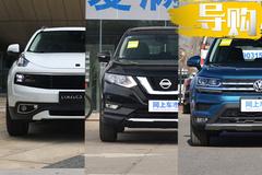 不懂车就这么选,20万预算,这三款SUV直接买!