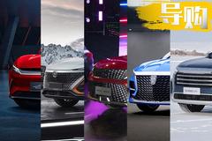 2020年自主品牌车型有哪些精品?这5款值得期待