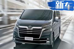丰田豪华MPV有望入华 比埃尔法更大/能坐9个人