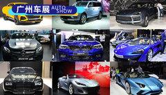 广州车展十大豪车盘点 没有一百万的就别看了