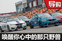 BMW M 创新科技成就高性能的王者!