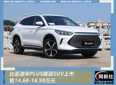 比亚迪宋PLUS插混SUV上市 售14.68-16.98万元