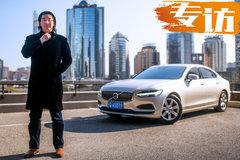 金融暖男的睿智之选 沃尔沃S90车主访谈