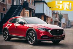看巴黎时装周模特走秀 品一汽马自达CX-4轿跑SUV设计风潮