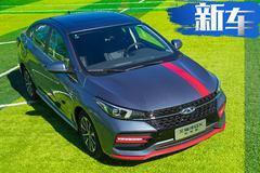 奇瑞新款艾瑞泽GX实拍图 换双色车身2天后上市