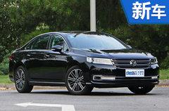 东风风神A9搭标致1.6T发动机 售价将下降