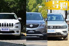 选辆四驱SUV过年 自由光/昂科威/途观L怎么选?
