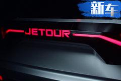 酷似奥迪e-tron prototype 奇瑞捷途概念SUV首发