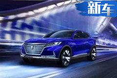 6月预售 上汽荣威纯电动SUV MARVEL X首发