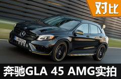北美车展实拍 性能小钢炮奔驰GLA45 AMG