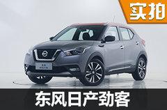 小型SUV新风潮 实拍东风日产劲客