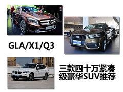 GLA/X1/Q3 三款四十万紧凑级豪华SUV推荐