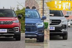 运动又居家 三款10万级国产SUV带你飞驰人生!