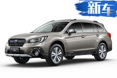 斯巴鲁两款新车型上市 增配不加价/24.78万起售