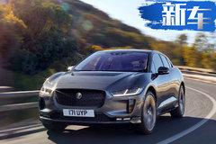 捷豹路虎发布SUV/电动车等3款重磅车型 年内上市
