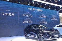 长城WEY摩卡亮相上海车展 预售17.98-22.08万元