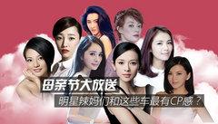 母亲节 辣妈章子怡/白百合/杨幂/刘涛的大惊喜