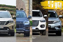 最佳的出手时机已到这四款紧凑级SUV值得拥有