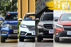 这几款车颜值/性价比最高 10万中国品牌精品SUV