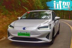 综合路况续航能力到底如何? 首试广汽丰田iA5