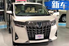 丰田全新豪华MPV到店实拍 搭2.5L混动/20万起售