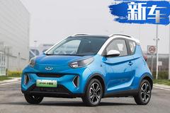 奇瑞一个月内将推4款新车 小蚂蚁升级版售7.6万