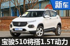 宝骏510将搭1.5T发动机 预计6.5万起售